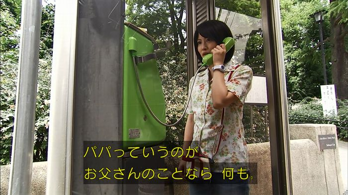 ウツボカズラの夢1話のキャプ695
