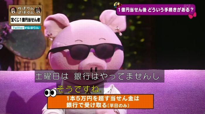 ねほりんぱほりんのキャプ304