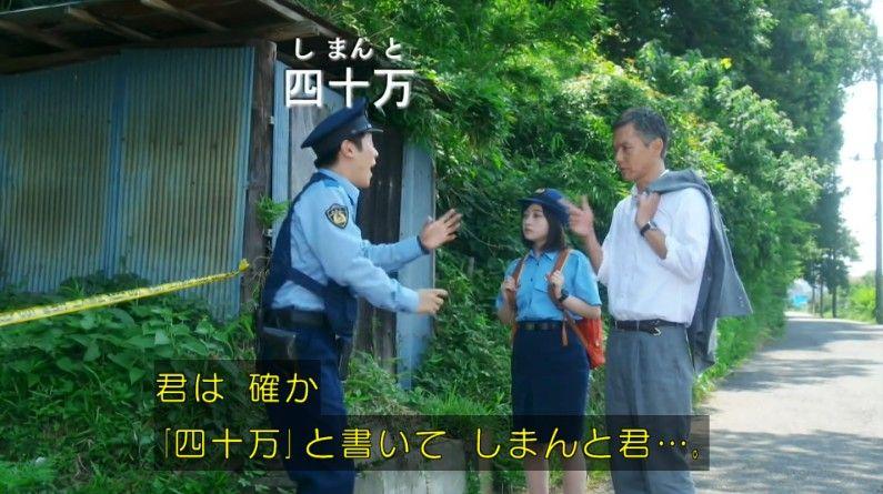 いきもの係 4話のキャプ197