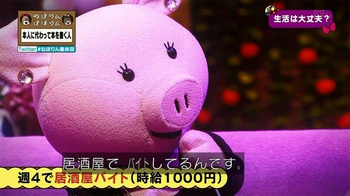 ねほりん 最終回のキャプ150