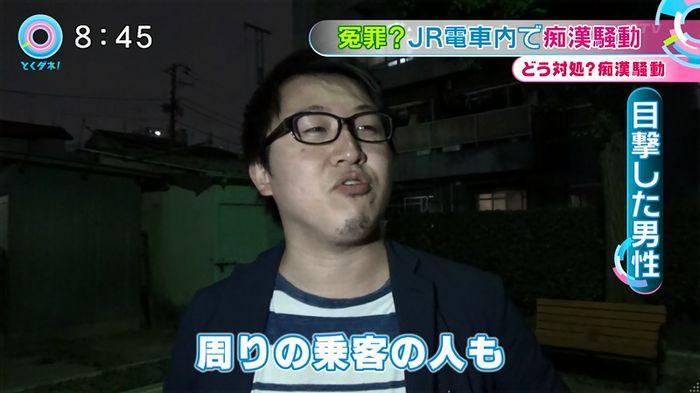 とくダネ! 平井駅痴漢のキャプ14