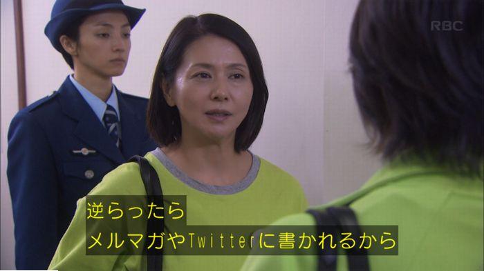 監獄のお姫さま 2話のキャプ402