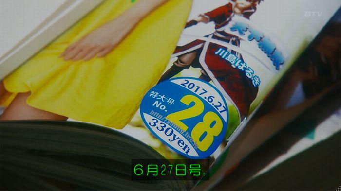 いきもの係 3話のキャプ416