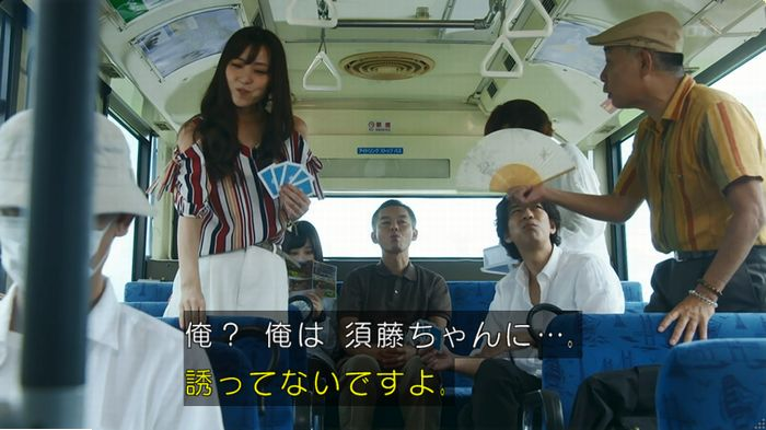 警視庁いきもの係 9話のキャプ26