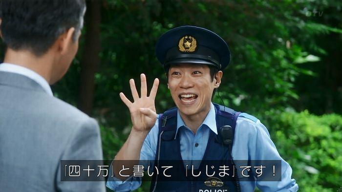 いきもの係 2話のキャプ121