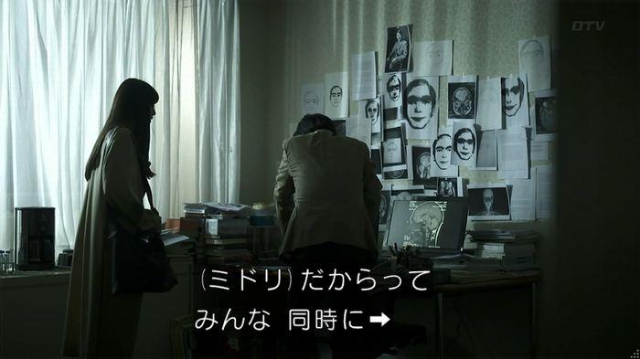 世にも奇妙な物語 夢男のキャプ208