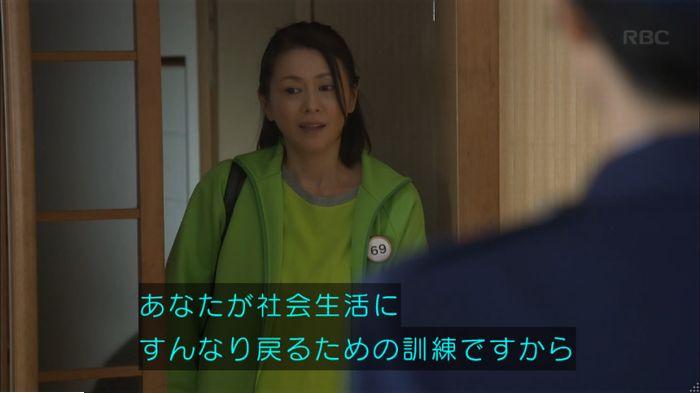 監獄のお姫さま 8話のキャプ633