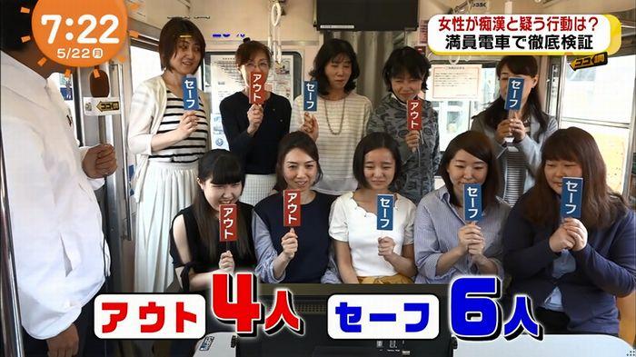 めざましTV 痴漢のキャプ83