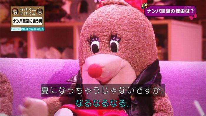 ねほりんぱほりんのキャプ39