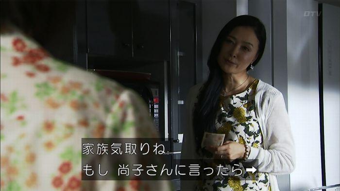 ウツボカズラの夢2話のキャプ613