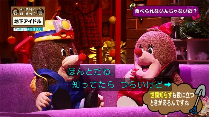 ねほりん 地下アイドル回のキャプ168