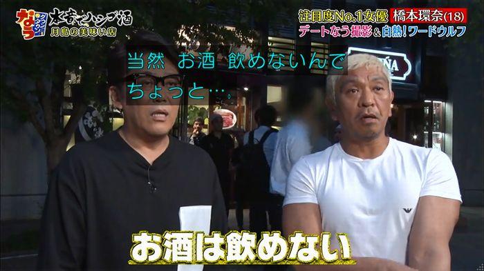 ダウンタウンなう 橋本環奈のキャプ4