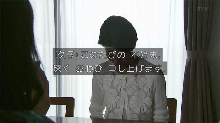 ウツボカズラの夢7話のキャプ271