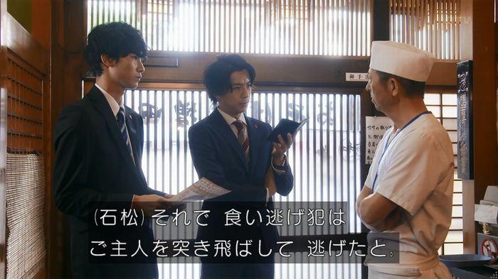 いきもの係 3話のキャプ432