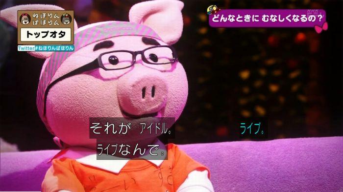 ねほりんぱほりんのキャプ371