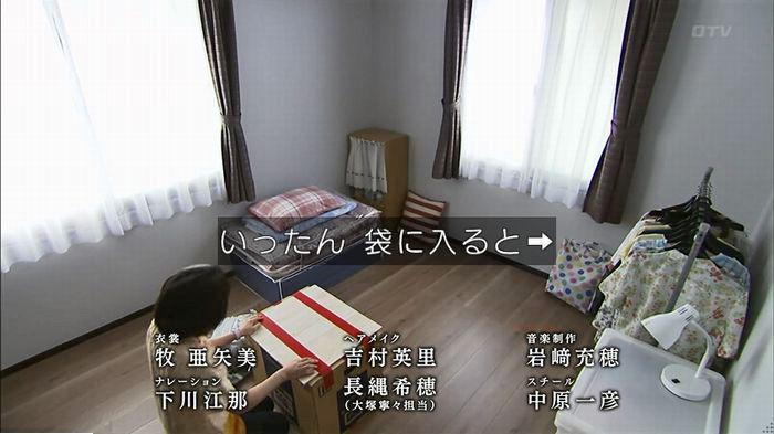 ウツボカズラの夢6話のキャプ622