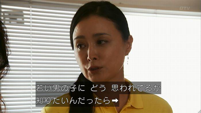 ウツボカズラの夢2話のキャプ143