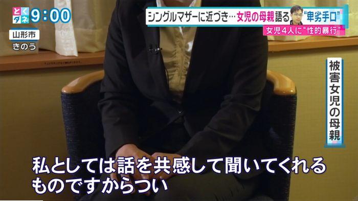 とくダネ!のキャプ21