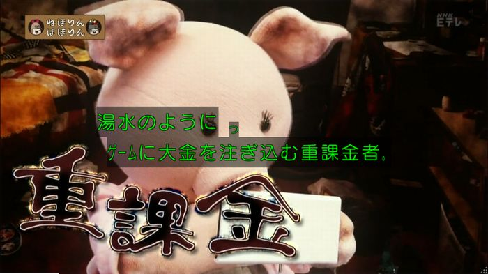 ねほりんネトゲ廃人のキャプ10