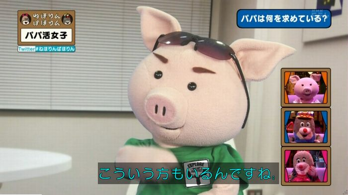 ねほりんぱほりんのキャプ286