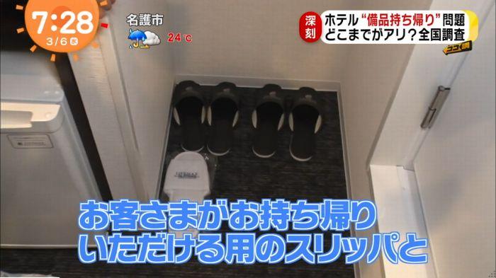 めざましTVのキャプ63