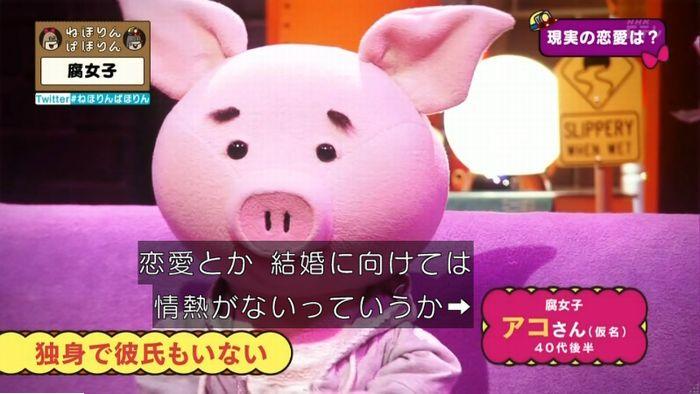 ねほりん腐女子回のキャプ453