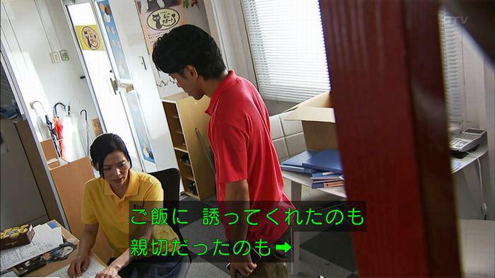 ウツボカズラの夢6話のキャプ239
