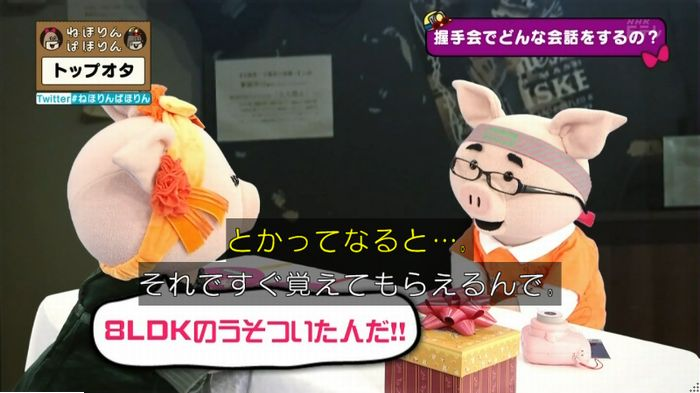 ねほりんぱほりんのキャプ211