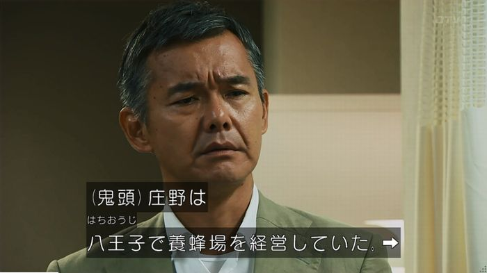 警視庁いきもの係 最終話のキャプ66
