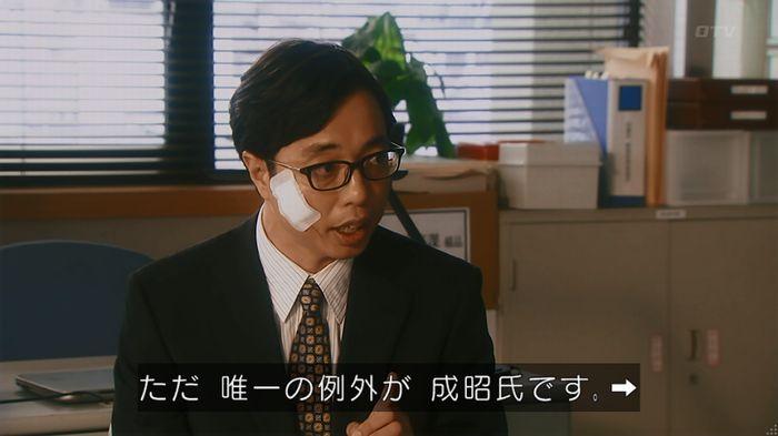 いきもの係 5話のキャプ352