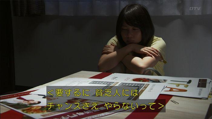 ウツボカズラの夢2話のキャプ410
