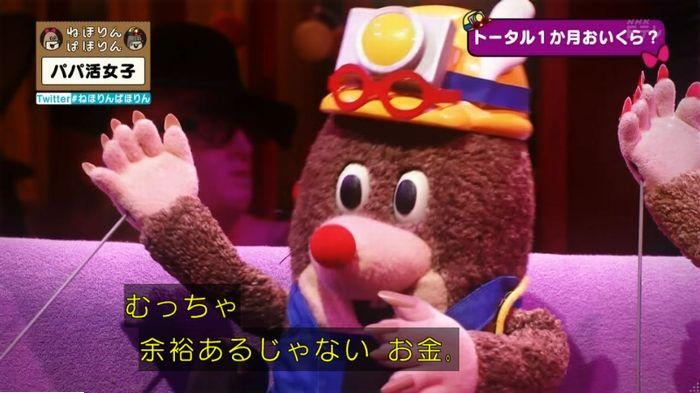 ねほりんぱほりんのキャプ208