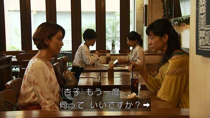 ウツボカズラの夢4話のキャプ480