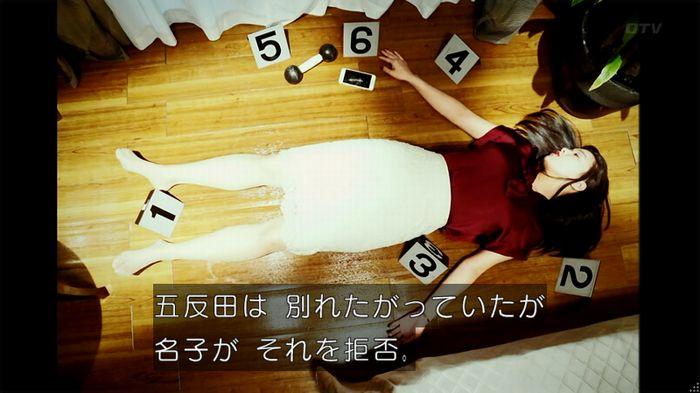 いきもの係 5話のキャプ145