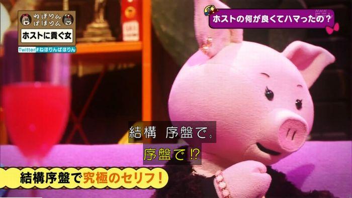 ねほりんぱほりんのキャプ151