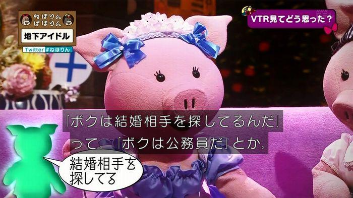 ねほりん 地下アイドル後編のキャプ75