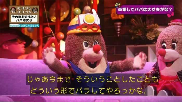 ねほりんぱほりんのキャプ178