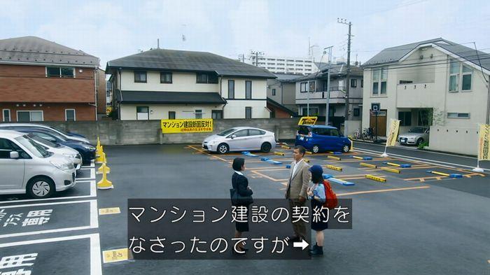 いきもの係 2話のキャプ579