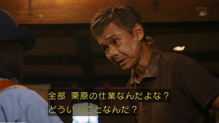 警視庁いきもの係 9話のキャプ381