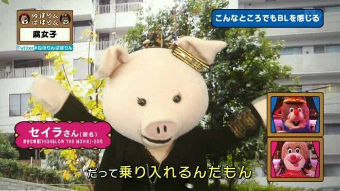 ねほりん腐女子回のキャプ259