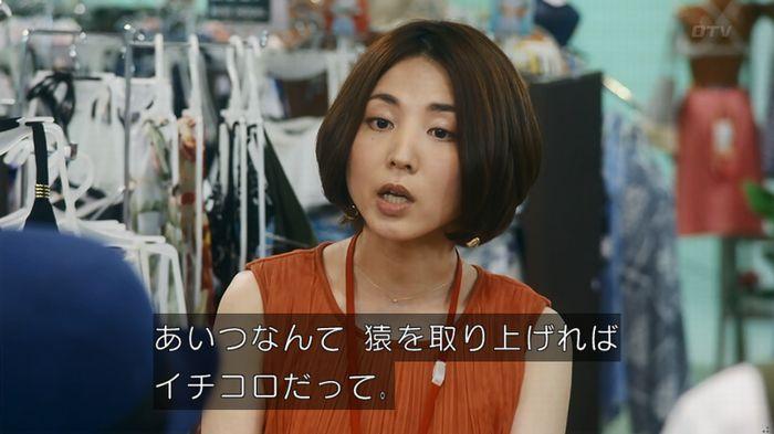 いきもの係 5話のキャプ409