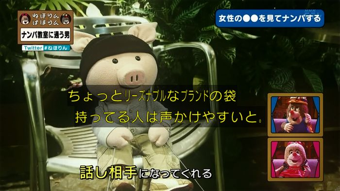 ねほりん ナンパ回のキャプ197
