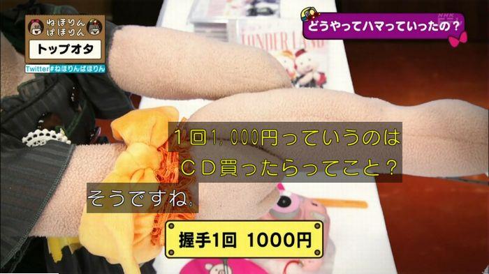ねほりんぱほりんのキャプ132