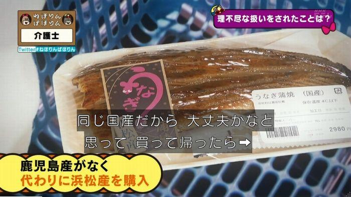 ねほりん介護士のキャプ266