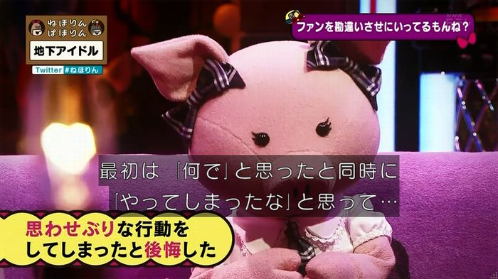 ねほりん 地下アイドル後編のキャプ218