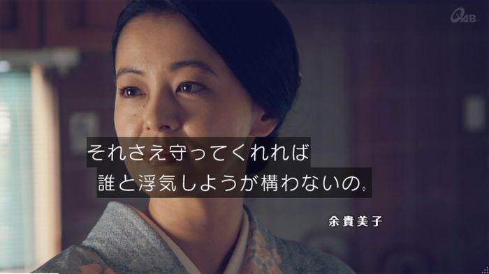 家政婦のミタゾノ 7話のキャプ920