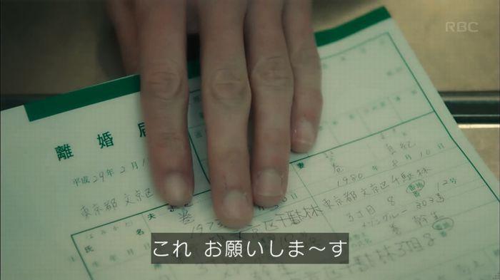 カルテット 7話のキャプ697