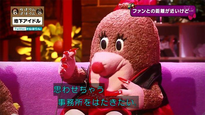 ねほりん 地下アイドル後編のキャプ155