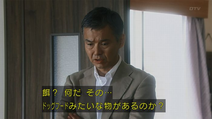 いきもの係 3話のキャプ174