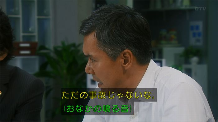 警視庁いきもの係 9話のキャプ677